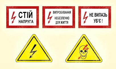 Електробезпека на підприємстві