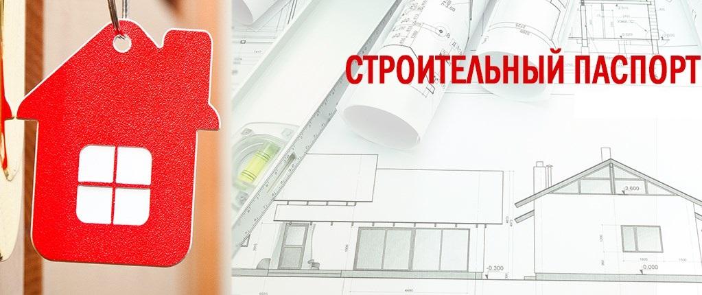 паспорт строительства