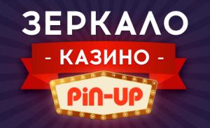 обход блокировки казино Пин ап