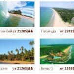 Горящие туры на курорты Шри-Ланки