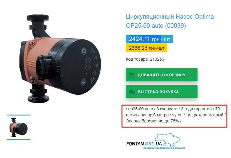 Насосы Оптима от магазина Fontan в Киеве