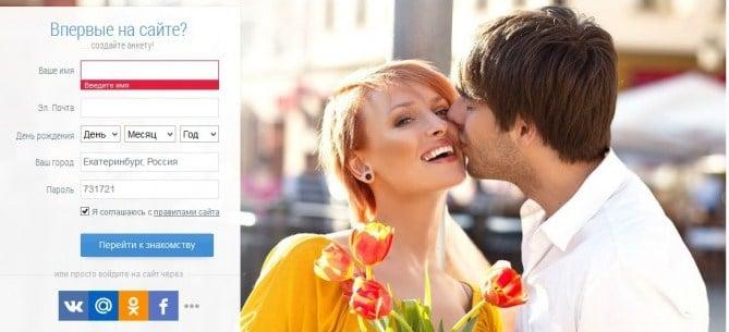 Сайт серьезных знакомств - есть ли шанс у мужчины