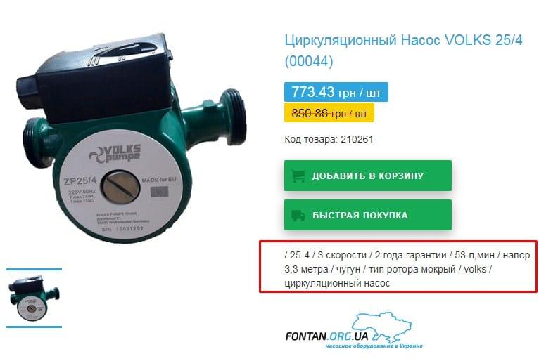 Циркуляционный Насос VOLKS в магазине Fontan в Киеве