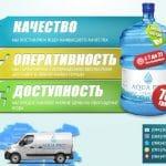 доставка воды в киеве