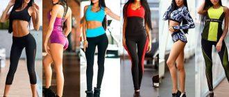 Как выбрать одежду для фитнеса для женщин
