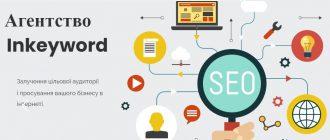 Послуги інтернет-маркетингу для юридичних і фізичних осіб в Одесі