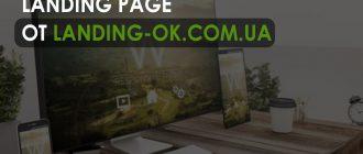 Landing Page от Landing Ok