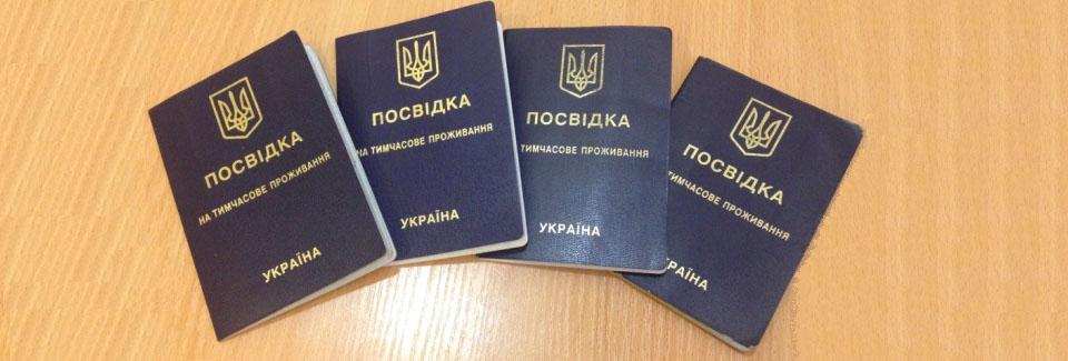 Вид на Жительство в Украине - Временный и Постоянный ВНЖ